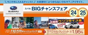 big_chance_fair150224