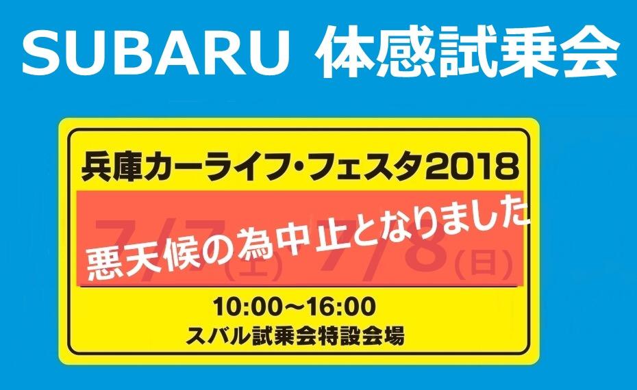 先進運転支援システムアイサイトSUBARU体感試乗会