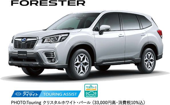forester/PHOTO:Touring クリスタルホワイト・パール(33,000円高・消費税10%込)